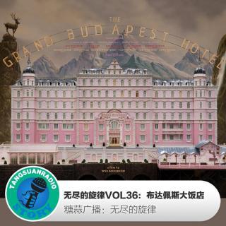 无尽的旋律VOL36:布达佩斯大饭店