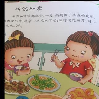 我喜欢上幼儿园:我不挑食(吃饭比赛)图片
