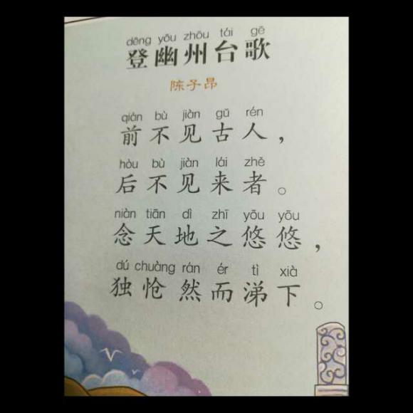 《登幽州台歌》(唐)陈子昂图片