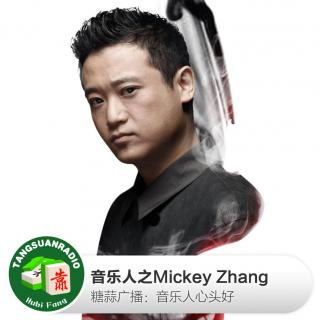 音乐人心头好:Mickey Zhang