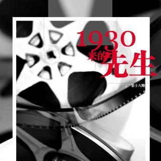 【翼之声】《1930来的先生》第十六期(BL)