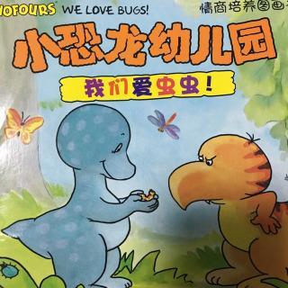 小恐龙幼儿园 我们爱虫虫
