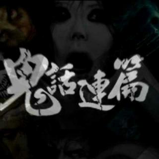 秦岭鬼话系列之妖灵