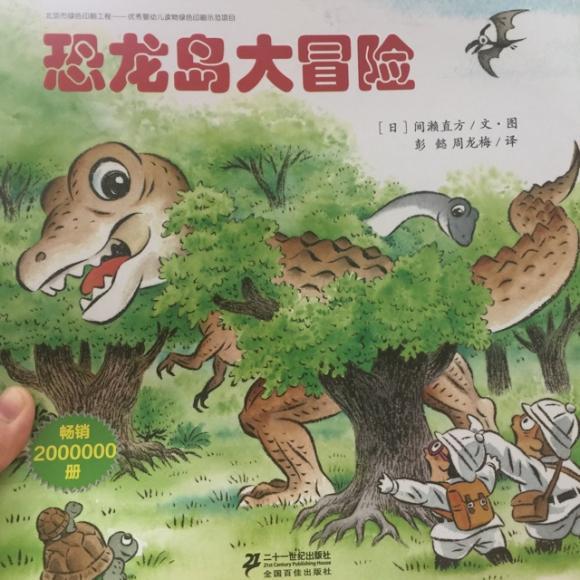 恐龙岛大冒险