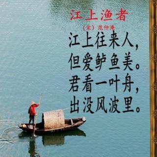 【#小学必背古诗70首#江上渔者】在线收听_妈