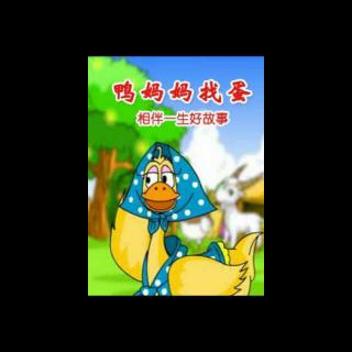 【鸭妈妈找蛋】在线收听_蒲公英晚安故事_荔
