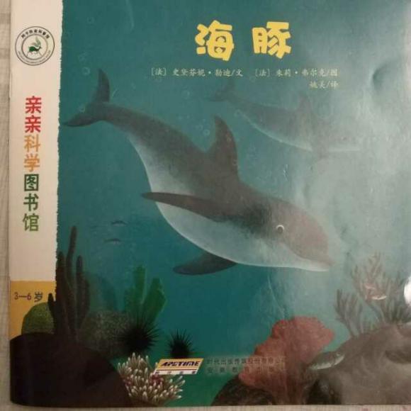 亲亲科学图书馆-海豚
