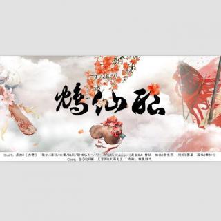 【剧情版】鸩仙酿(帝听sakya × 苏榭 × 天海无贝)