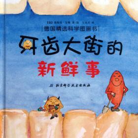 【定制故事】绘本⭐️牙齿大街的新鲜事