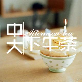 【中大下午茶】旅行