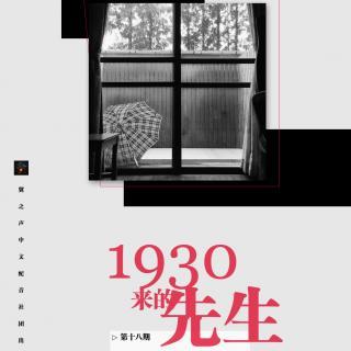 【翼之声】《1930来的先生》第十八期(BL)