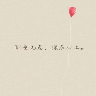【心湖有约】毕业季(下)——你在心上