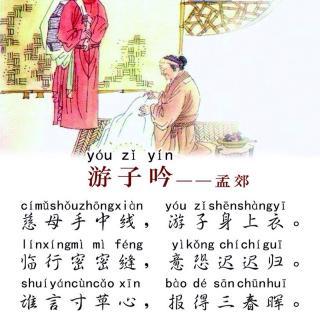27游子吟 轻松唱会小学生必背古诗70首——胡婷婷图片