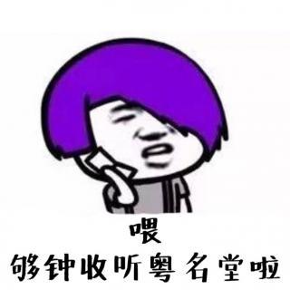 2017.06.09【粤名堂】之制图新星肥君vs表情包之王米饺