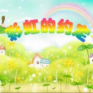 彩虹的约定图片