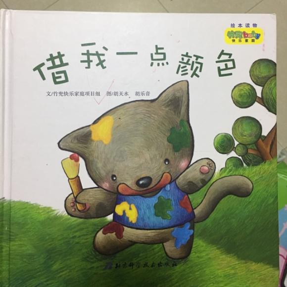 幼儿绘本阅读 借我一点颜色