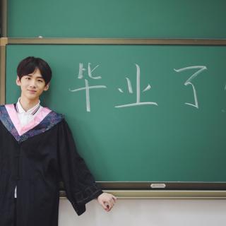 台宣—毕业语录 山东理工大学广播台