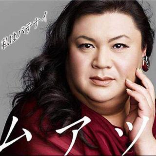 【Herstory】日本好感度第一艺人——松子·Deluxe