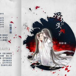 【浮世沧声】出品蔡骏原著全一期全年龄广播剧《爱人的头颅》
