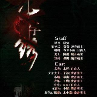 阴势原著全一期全年龄恐怖广播剧《十字绣》