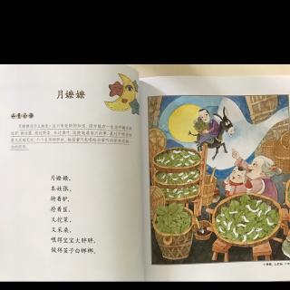 月momo—和悠悠一起读童谣