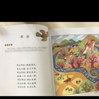 布谷—和悠悠一起读童谣