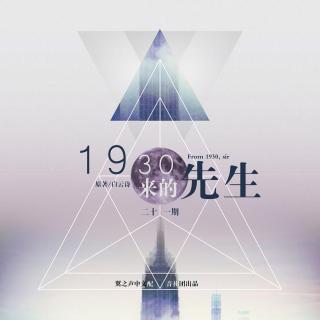【翼之声】《1930来的先生》第二十一期(BL)
