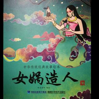 中华传统经典故事绘本《女娲造人》