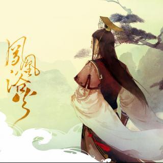 【最爱古风】琉辉liuki - 凤凰浴火