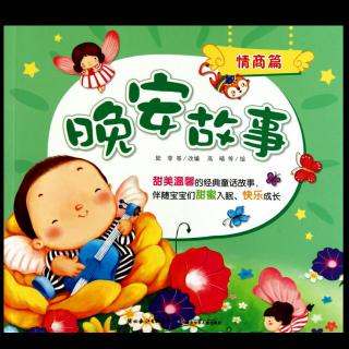 园长妈妈讲故事396  【小白兔变勤快了】