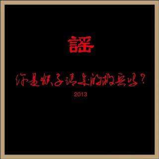 【蔓民谣】唱歌的孩子   /谣乐队