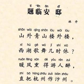 【#小学必背古诗70首#题临安邸】在线收听_妈
