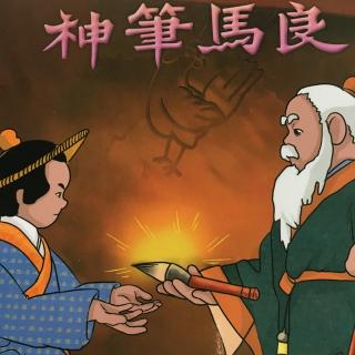 神笔马良(上)
