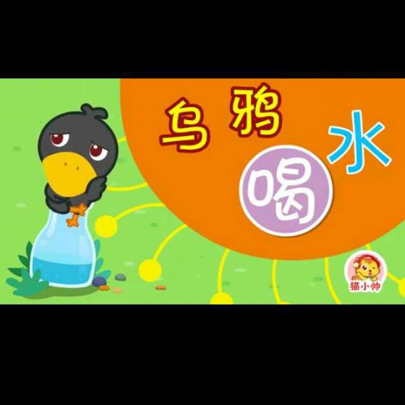 【乌鸦喝水】在线收听-锦泉潜能幼儿园秋杰老师_荔枝fm图片