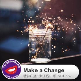 糖蒜女子脱口秀VOL157:Make a Change