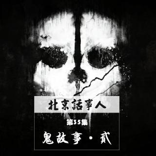 鬼故事·贰 - 北京话事人35