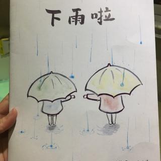 幼儿绘本阅读 下雨啦 (韩)金顺伊