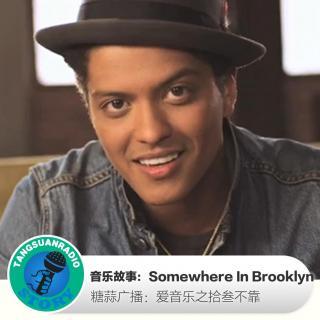 糖蒜爱音乐之音乐故事:Somewhere In Brooklyn