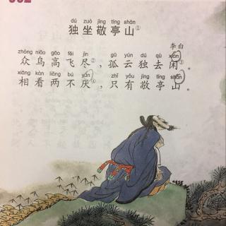 下一期: 古诗六:黄鹤楼送孟浩然之广陵·李白
