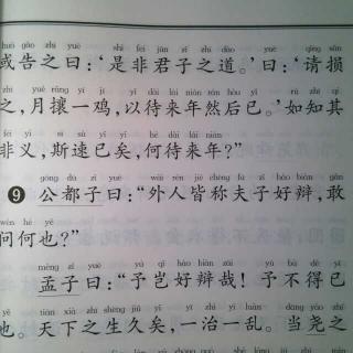 孟子/滕文年级句下-第八章三上册公章冀教语文教学v年级图片