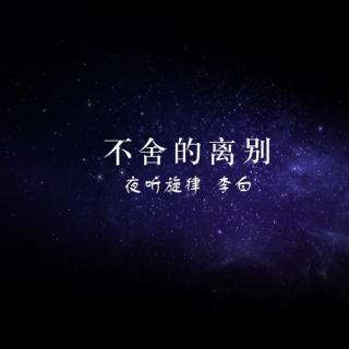 【夜听旋律20期】久违的回忆,不舍的离别图片
