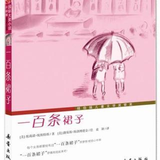 【《一百条裙子》1.旺达】在线收听_枫糖物语