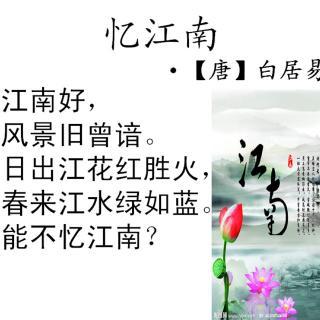【37忆江南轻松唱会小学生必背古诗70首--司马