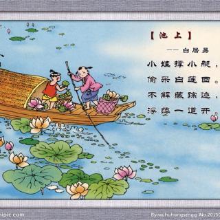 36池上轻松唱会小学生必背古诗70首——冯舒榕