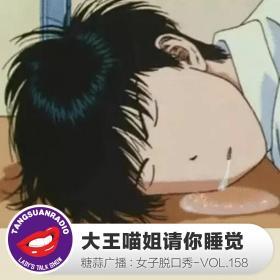糖蒜女子脱口秀VOL158:大王喵姐请你睡觉