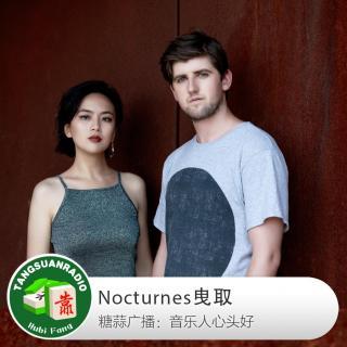 音乐人心头好:Nocturnes曳取