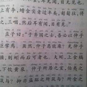 孟子/滕文公章句下-第十章数学教学课后反思范文图片