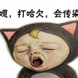 每日口语170714 yawn,哈欠或打哈欠图片