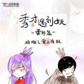 萌A公子原著古风耽美广播剧《秀才遇到妖》第五期(言倦&赵羞涩)