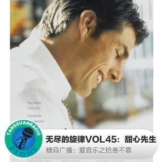 无尽的旋律VOL45:甜心先生